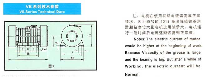 VB振动电机2